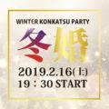 Winter Konkatsu Party 「冬婚」