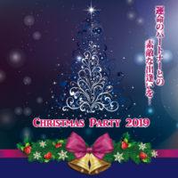 クリスマス婚活パーティー盛岡